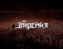 REDESIGN PROJECT | EPIDEMIA | METAL BAND