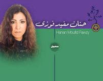 Hanan Moufid Fawzy Website