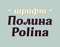 Font Polina