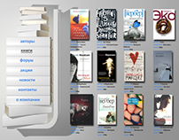 Сайт и интерьер книжного магазина