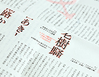 """""""Poets Crossing in Archipelagos"""" Leaflet"""