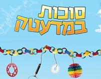 מודעה לעיתון זמן חיפה - סוכות 2012