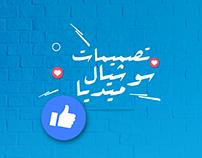 ( Into Egy ) Social Media Posts .2