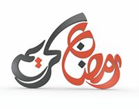Ramadan Kareem on DMTV