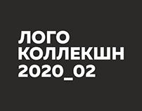 Логоколлекция 2020_2
