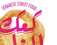 Ka'ak Al Manara Branding