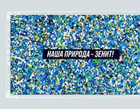 Дизайн паттерна. ФК «Зенит»