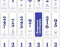 The Dateless Calendar / Бездатый календарь