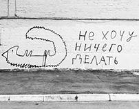 #poslushai street art