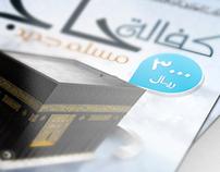 Project | Islamic Center Haj