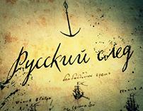 Russian mark