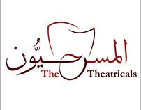 The Theatricals المسرحيون
