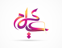 Aleem Arabic Calligraphy
