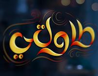 Sadiqa TV Show Logo