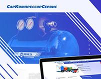 Создание сайта для компании СарКомпрессорСервис