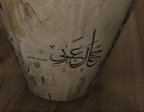 Arabic Plants Vaze