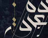 Day Of Arafah Calligraphy | FREE