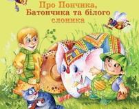 """ChildBook """"Pro Ponchika, Batonchika ta biloho slonyka"""""""