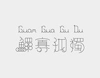 字体设计第三期 / Font Design Phase III