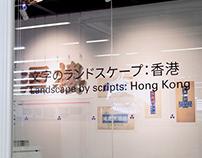 Landscape by Script: Hong Kong 文字のランドスケープ:香港