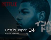 Netflix Japan UI Design explorations