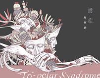 Tri-polar Syndrome 爵症/林華勁/Album Illustration Design