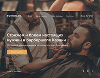 Barbershop in Kazan