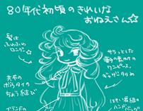 昭和ファッション落描き