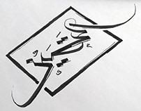 "Distinction ""Al-Tamayoz"" - Arabic calligraphy"