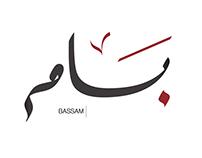 Bassam بسام