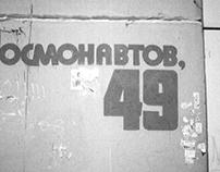49, Cosmonauts/