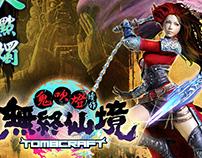 無終仙境 TombCraft - Mobile Game