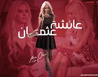 Aicha Othman - TV animator
