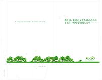 【RecoD】pocket folder