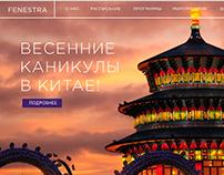 FENESTRA | web design