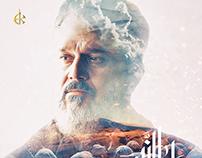 Basim Karbalaei 2016 - Banat AL Nabi - Album Cover