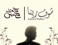 Shouf Rabena - Mohamed Mohsen - Lyrics Video - شوف ربنا