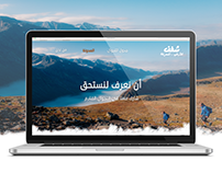 Shagaf Group Website - موقع شغف للتجوال