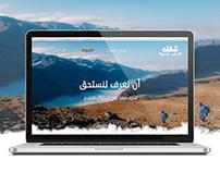Shagaf Group Website - موقع شغف للتجوال