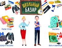 Иллюстрации к 1 сентября для магазина My-shop