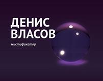 Корпоративный сайт мистификатора Дениса Власова
