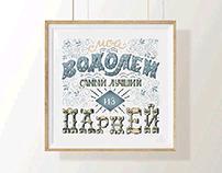 """Леттерингу композиция """"Подарок Водолею""""."""