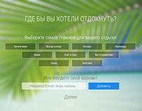 Идея сайта для поиска путешествий