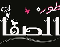 Banner Al Safa