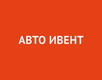 ИВЕНТ ДИЗАЙН ДЛЯ АВТО БРЕНДОВ