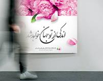 Iran Stem Cell Donor Program