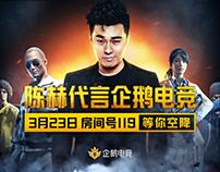 "Tencent Egame ""Celebrity endorsement"" animation"