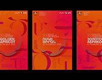 12 Yerevan International Film Festival Golden Apricot