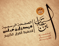 Ibn Abbas logo