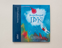 PUK!: A Tale by Valery Petrov